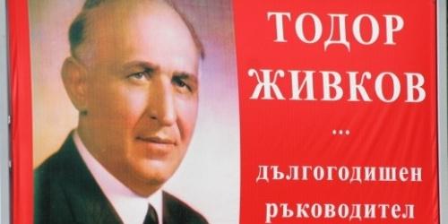 Тодор Живков - коммунист Болгарии №1