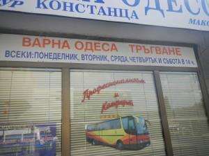 Варна-Одесса, Автовокзал Варна
