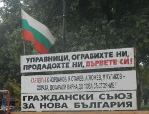 протест в варне, политичесая ситуация в Болгарии