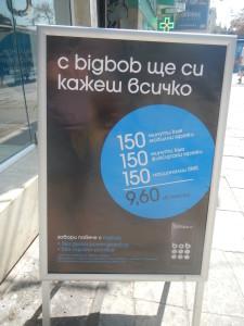 Мобильные операторы Болгарии, Тарифы на Боб