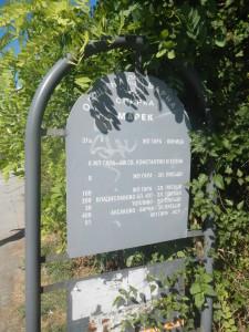 Болгарская остановка