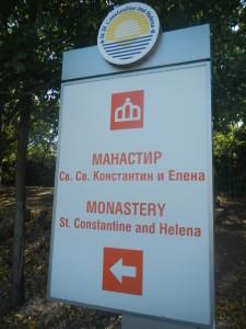 монастырь св константин и елена