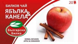 цены на чай в болгари, билков чай, билков чай в Болгарии