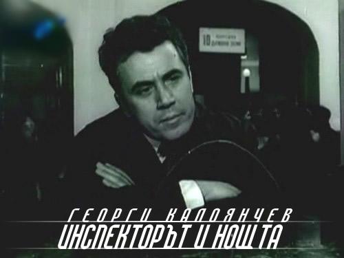 Болгарские фильмы на русском языке Инспекторът и нощта