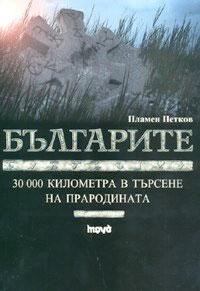 болгары исторический фильм