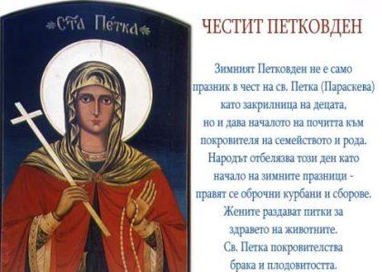 день святой петки