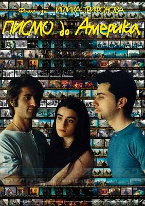 Современные болгарские фильмы 2000-х Письмо в Америку