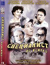 болгарские фильмы 70-х годов онлайн «Специалист по всему» («Специалист по всичко»)
