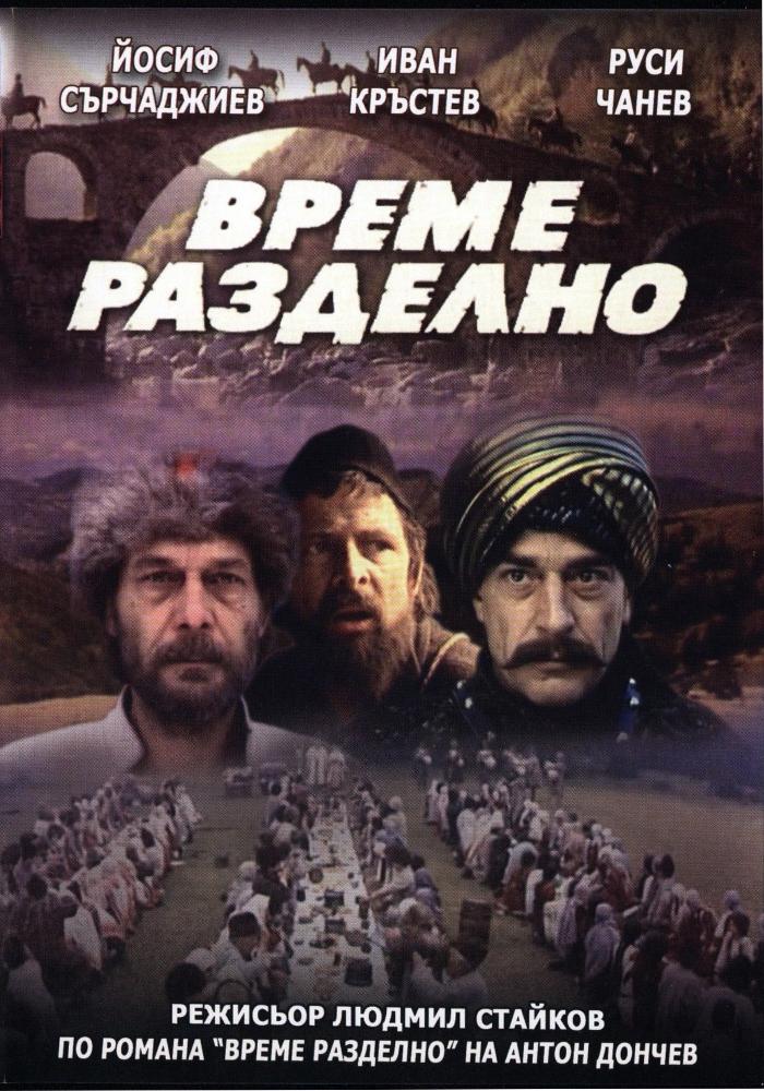смотреть болгарские фильмы на русском языке
