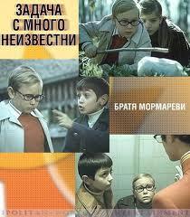 болгарские фильмы 70-х годов