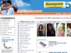 Сайты для знакомств в Болгарии - Флирт4еКом