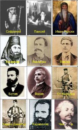 Официальные праздники в Болгарии день народных будителей в Болгарии