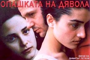 современные болгарские фильмы 2000-х