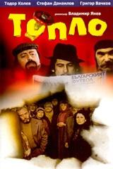 7 культовых болгарских комедий, топло
