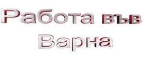 объявления Варна