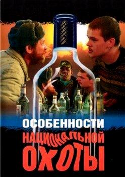 особенности национальной охоты на болгарском