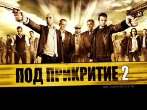 сериал под прикрытием 2 сезон смотреть онлайн