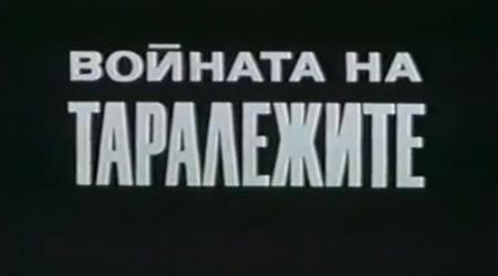 война ежиков смотреть онлайн на русском языке