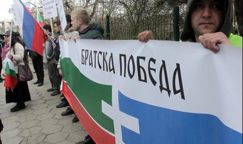 Болгария поддерживает Россию митинг