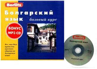 болгарский язык аудио для начинающих берлиц