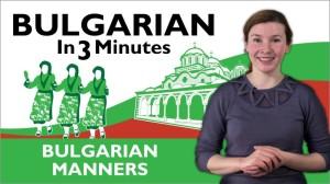 болгарский за 3 минуты