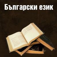 Видеоуроки болгарского языка