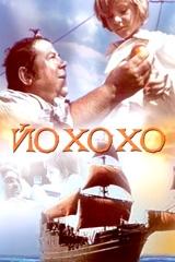 Топ-10 болгарские фильмы - фильм Йо-хо-хо