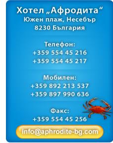 афродита отель несебр болгария контакты