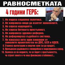 Забавные цитаты Бойко Борисова, бойко борисов