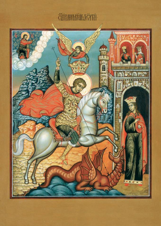 православный календарь св георгий победоносец