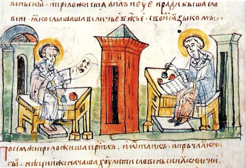 православный календарь святые крилл и мефодий