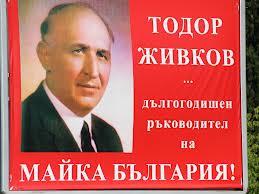 Знаменитые фразы Тодора Живкова....тодор живков