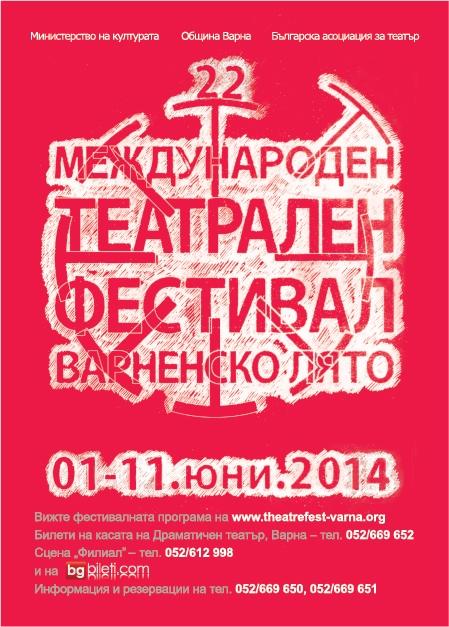 22 международный театральный фестиваль Варненское лето