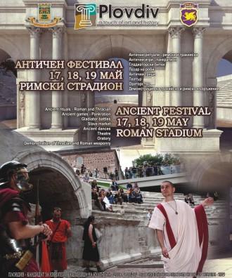 Античный фестиваль