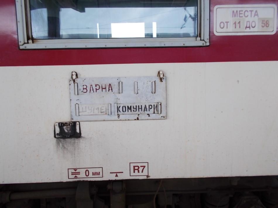 Вокзал в Варне