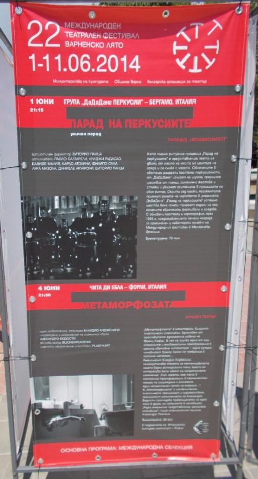 """22 Международный театральный фестиваль -""""Варненское лето"""" программа"""