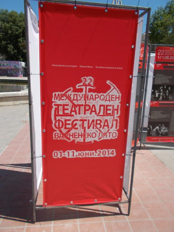 22 международный театральный фестиваль в Варне
