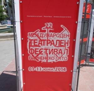 """22 Международный театральный фестиваль -""""Варненское лето"""""""