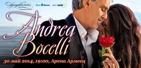 Концерт Адреа Ботичелли