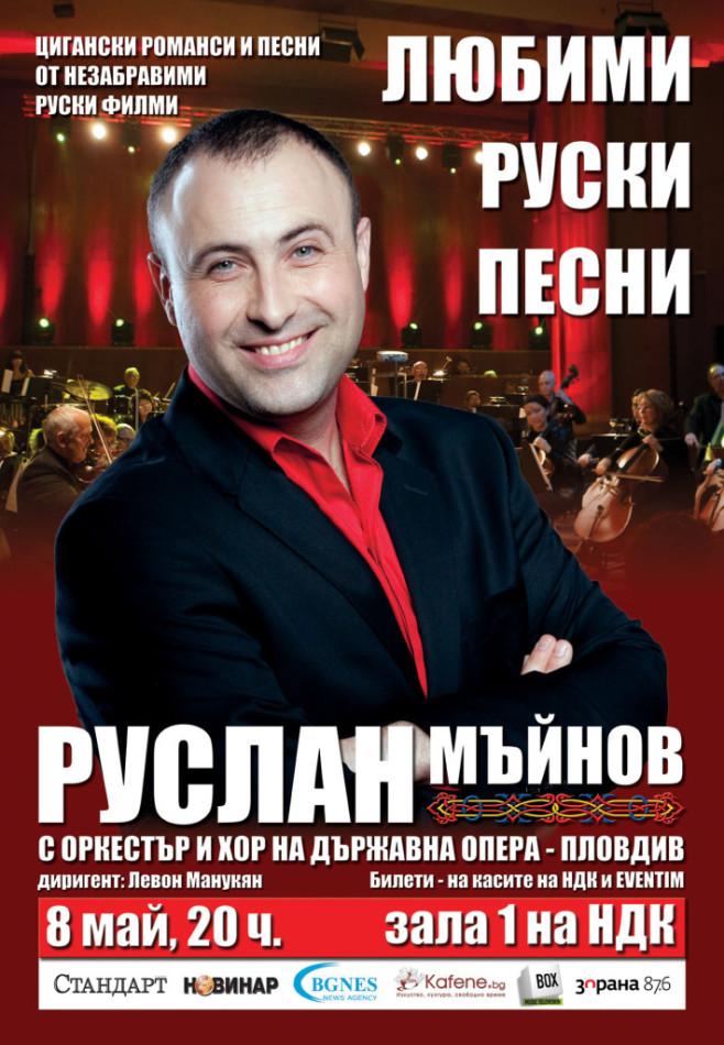 Любимые русские песни