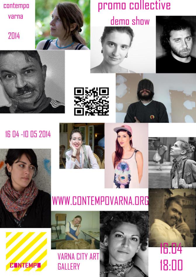 """Международный фестиваль современного искусства под названием """"Контемпо"""" (""""Contempo"""")"""