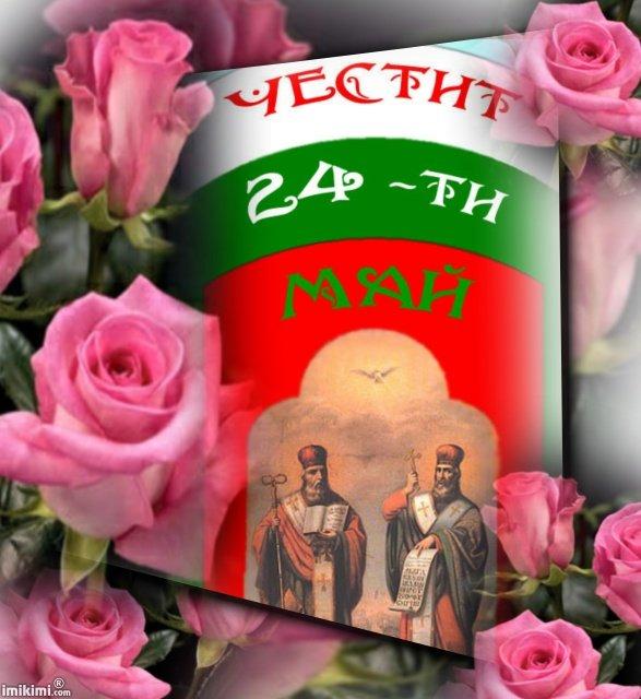 24 мая день славянской письменности и культуры - праздничные картинки