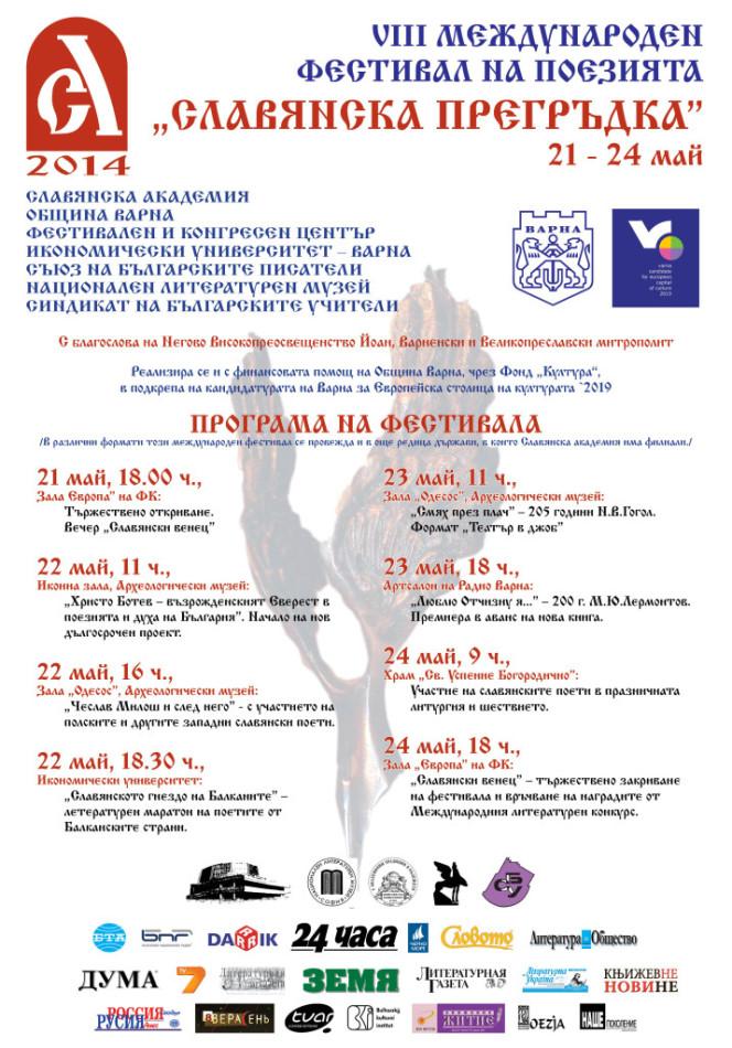 Международный фестиваль поэзии