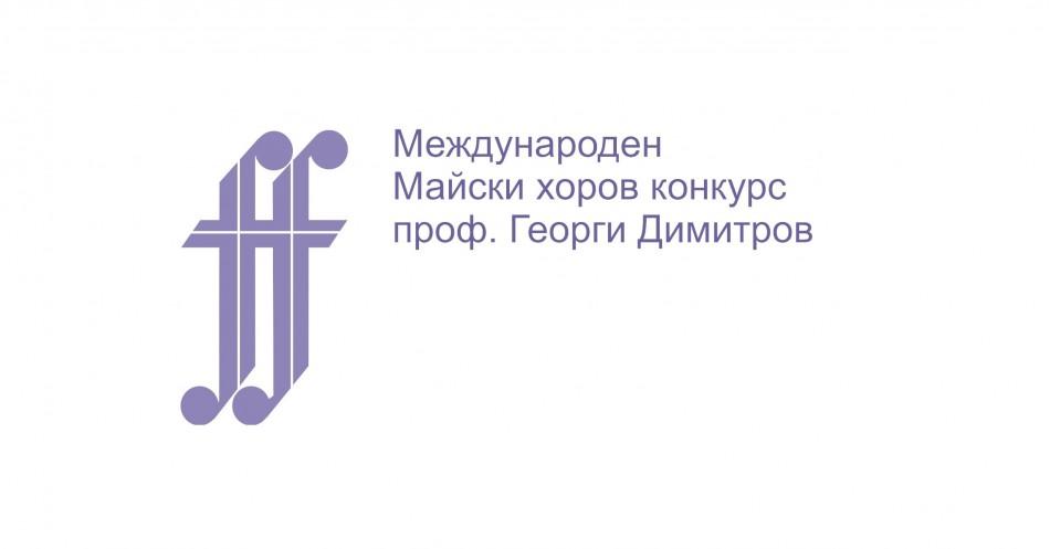 35 Международный майский конкурс хоров в Варне