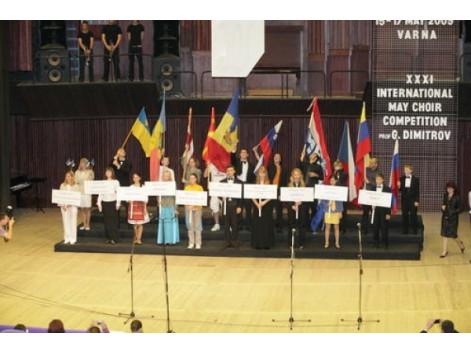 35 Международный майский конкурс хорового пения в Варне