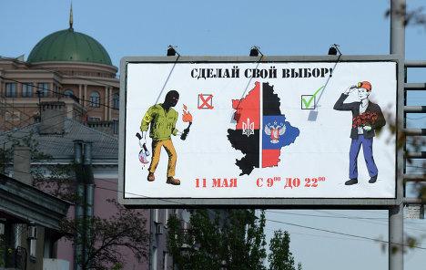 Референдум в Донецке