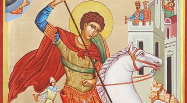 День св Георгия Победоносца