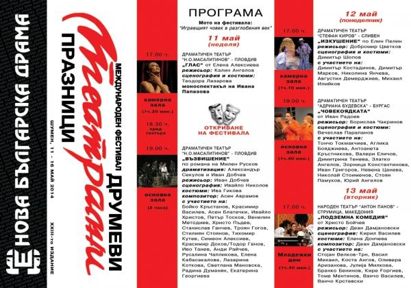"""Международный фестиваль в Болгарии: """"Друмевы театральные праздники - новая болгарская драма"""" программа"""