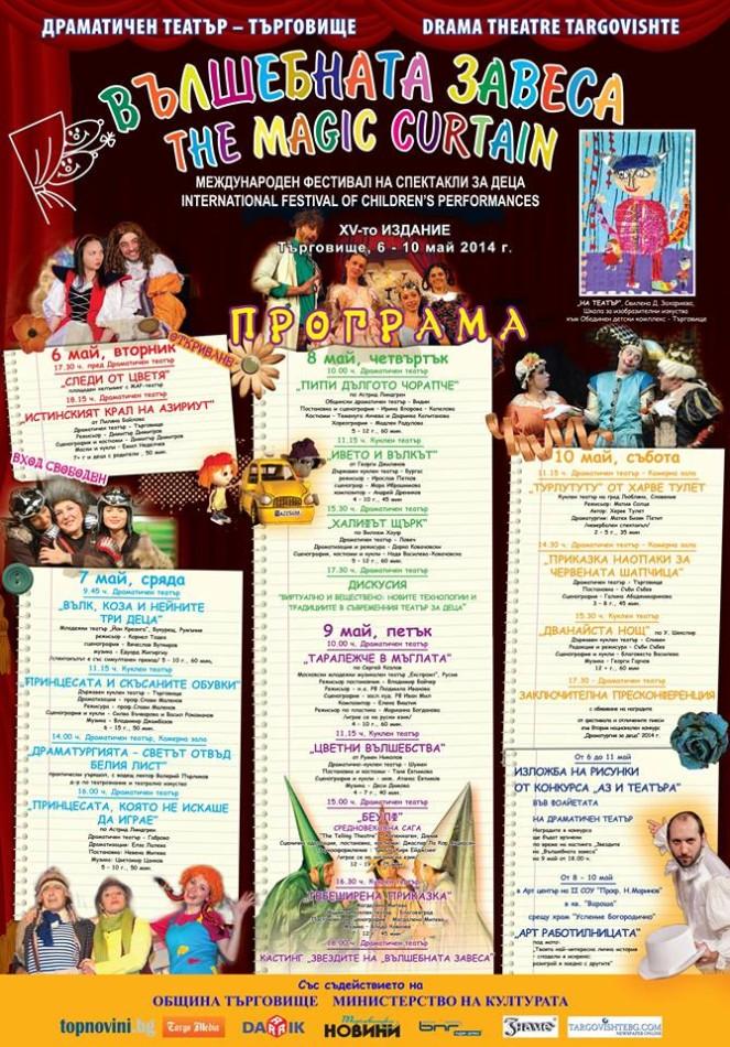 """XV Международный фестиваль спектаклей для детей """"Волшебный занавес"""" - программа спектакля"""