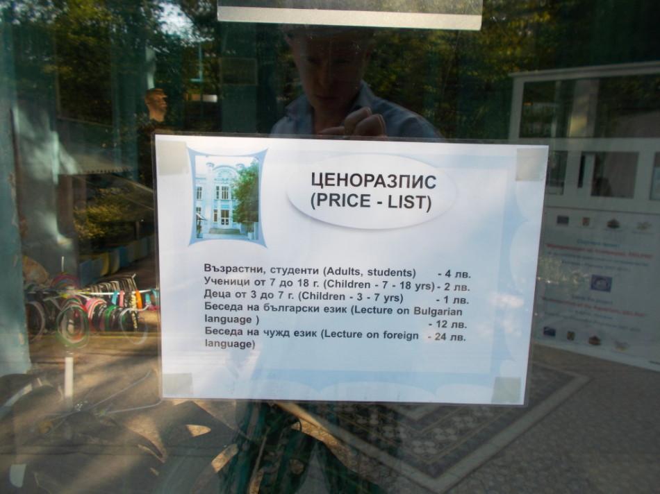 Стоимость билета Аквариума Варна